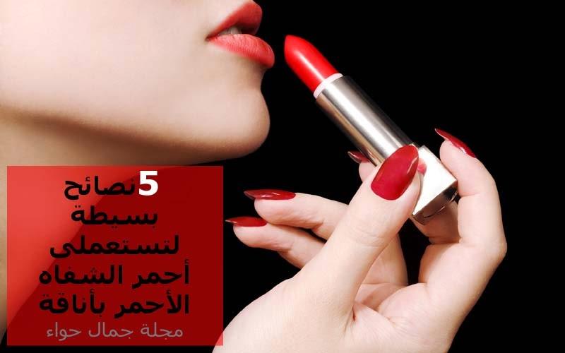 5 نصائح بسيطة لتستعملى أحمر الشفاه الأحمر بأناقة مجلة جمال حواء