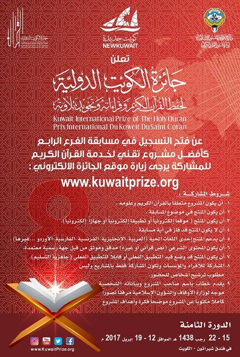 جائزة الكويت الدولية لحفظ القرآن الكريم وقراءاته وتجويده تلاوته