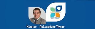 http://tigaskp.blogspot.gr/