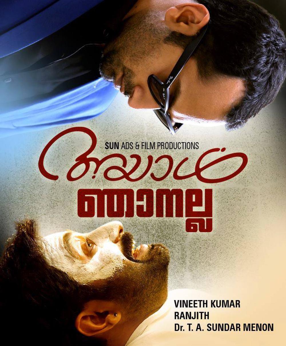 Watch Ayal Njanalla (2015) DVDRip Malayalam Full Movie Watch Online Free Download