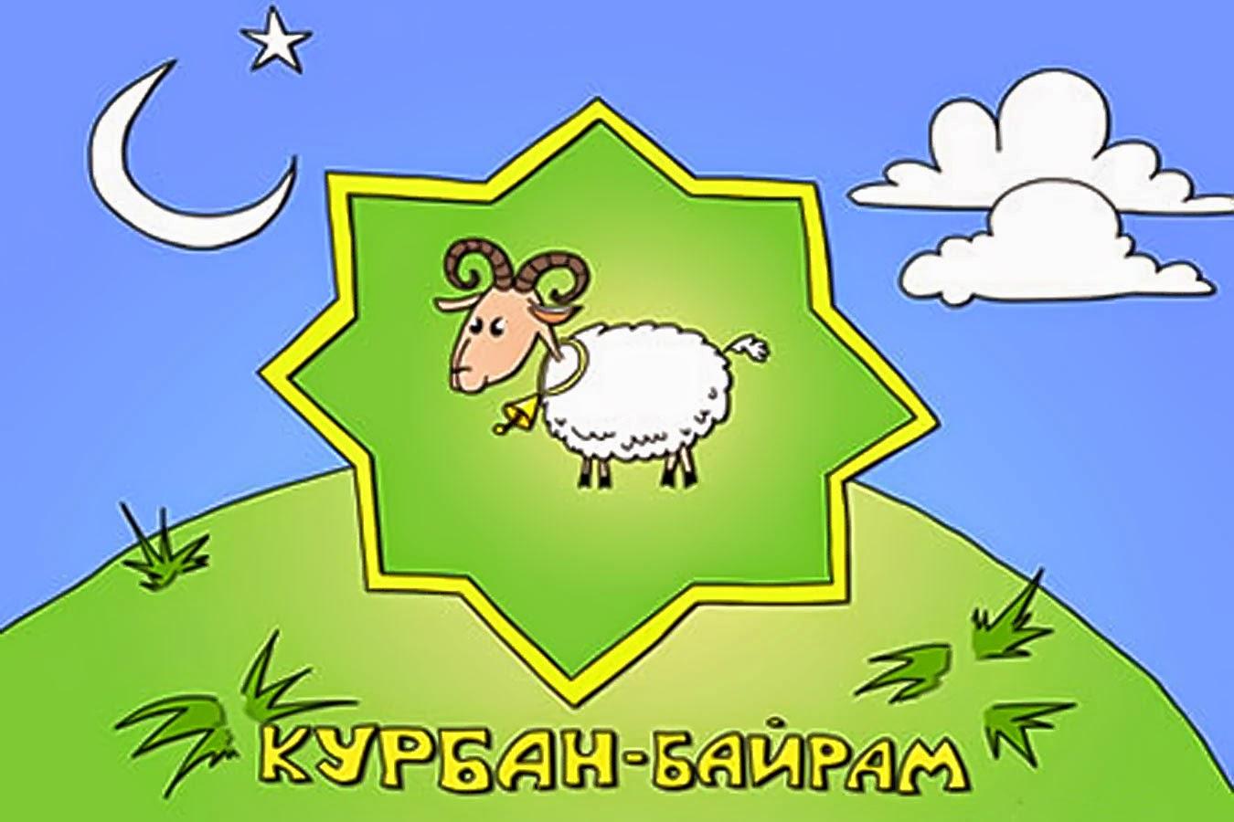 Поздравления с курбан байрам на русском языке в прозе
