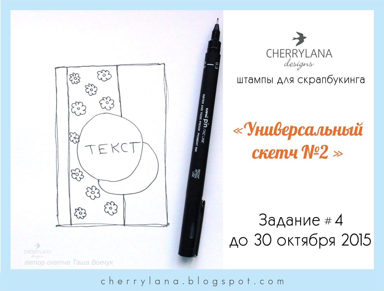 http://cherrylana.blogspot.com/2015/10/4-2.html
