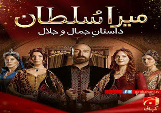 Drama Is Telecasted On Newly Launched Television Channel Geo Kahani