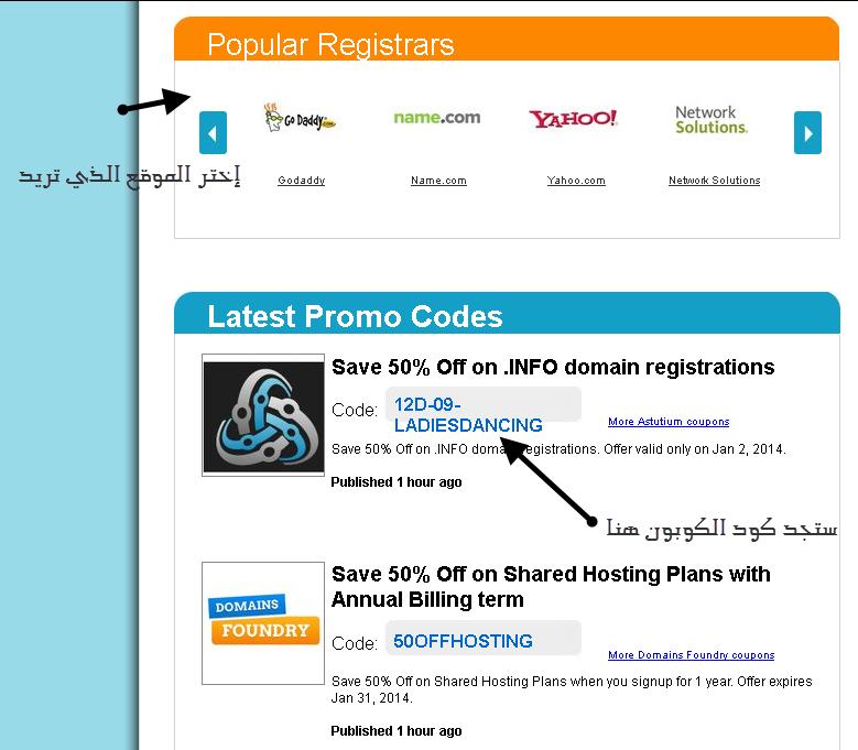 احصل على أفضل كوبونات شركات الإستضافة Domain Promo Codes
