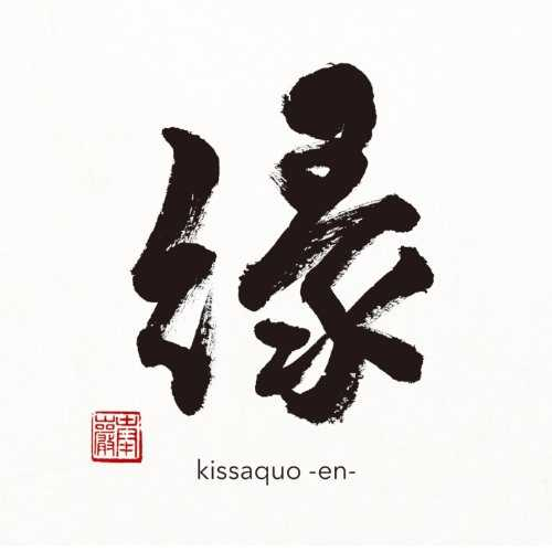 [Album] キッサコ – 縁 (2015.12.11/MP3/RAR)