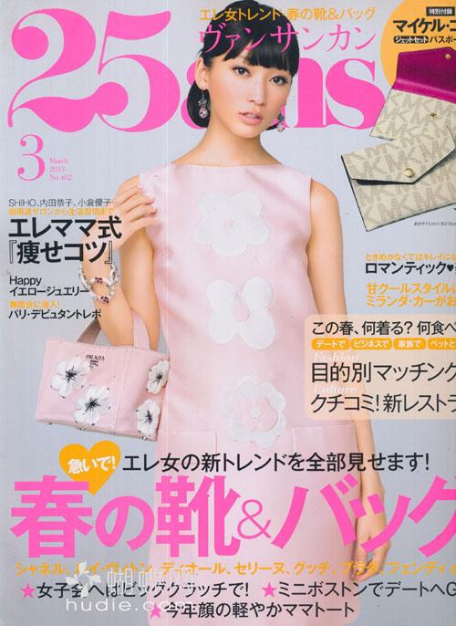 25ans (ヴァンサンカン) March 2013 Anne Watanabe 杏