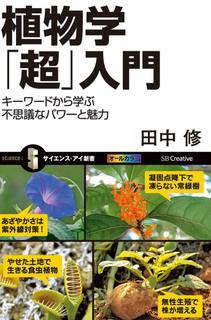 [田中修] 植物学「超」入門 キーワードから学ぶ不思議なパワーと魅力