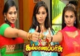 Kalyana Parisu,10-03-2014, Episode 25,watch Online Kalyana Parisu Tamil Serial, Sun tv Serial, 10th March 2014
