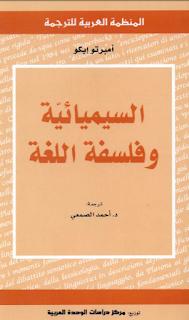 السيميائية وفلسفة اللغة