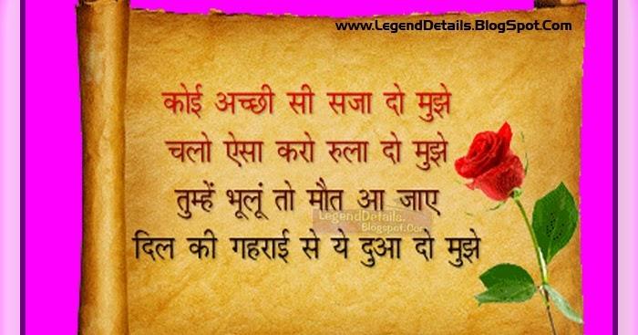 latest love shayari in hindi legendary quotes telugu