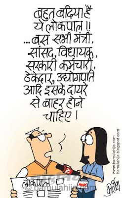 anna hazaare cartoon, anna hajaare cartoon, India against corruption, corruption cartoon, lokpal cartoon, janlokpal bill cartoon, congress cartoon, manmohan singh cartoon, indian political cartoon