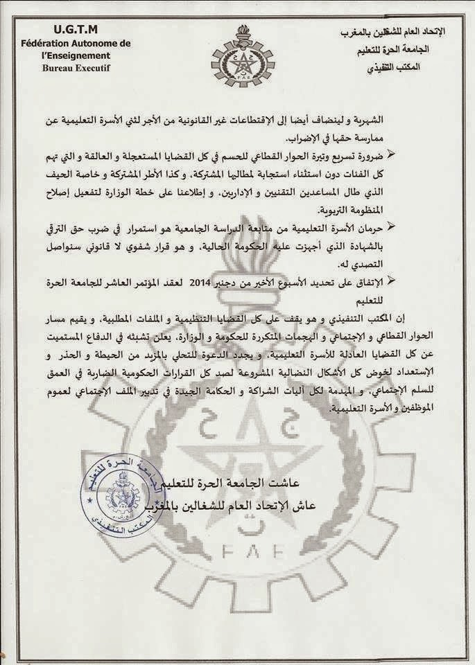 بلاغ إخباري للجامعة الحرة للتعليم عن اللقاءالدراسي المنظم بالقنيطرة في 14-15-16 نونبر 2014
