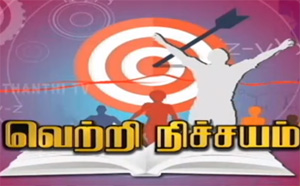 Vetri Nitchayam 18-02-2016 Success Formula for Board Exams