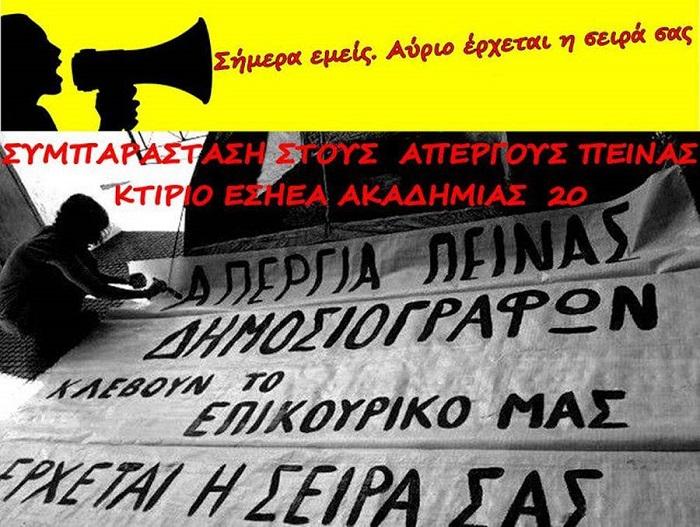 48ωρη απεργια στα ΜΜΕ