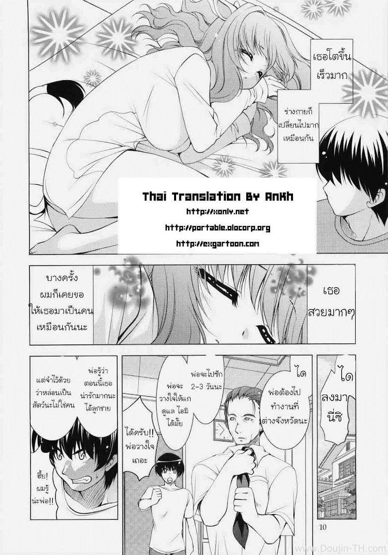 ทำท้องแม่วัวสาว - หน้า 2