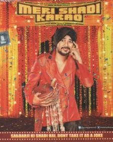 Meri Shadi Karao (2013) - Hindi Movie