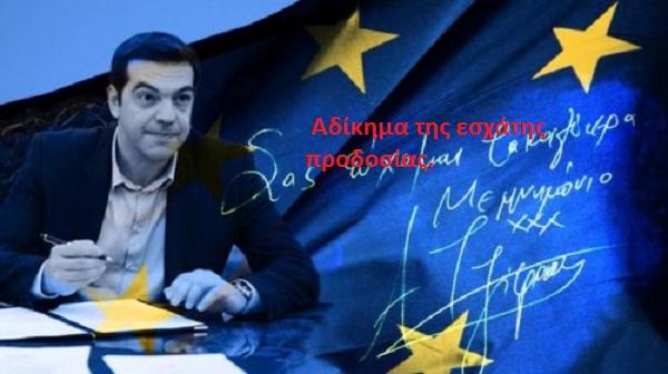 Κατατέθηκε μήνυση κατά του Πρωθυπουργού Αλέξη Τσίπρα για παραβίαση του άρθρου 134 του Ποιν. Κωδ. για το αδίκημα της εσχάτης προδοσίας
