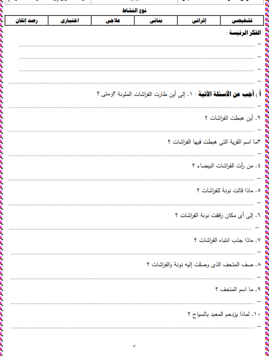 شيتات المجموعة المدرسية لمادة اللغة العربية للصف الثالث الابتدائى على هيئة صور للمشاهدة والتحميل The%2Bfirst%2Bunit%2B3%2Bprime_007