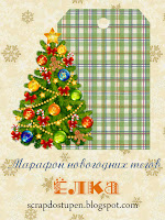 http://scrapdostupen.blogspot.com/2013/12/blog-post_7.htm