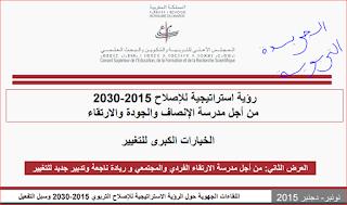 http://www.csefrs.ma/debat2015/pdf/Expose_2_CSEFRS.pdf