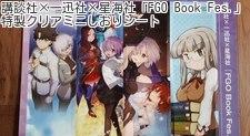 講談社×一迅社×星海社「FGO Book Fes.」 特製クリアミニしおりシート