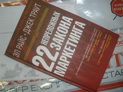 22 закона маркетинга