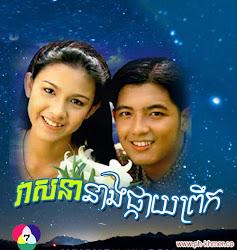 Neang Pkay Preuk [31END]