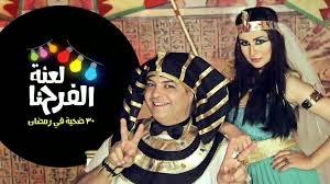 مشاهدة حلقة برنامج لعنة الفرحنا - رد فعل محمد نور مع أرخم عروسة