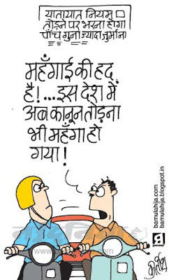 traffic, law, common man, mahangai cartoon