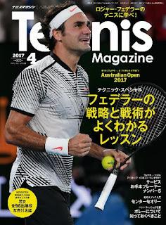 月刊テニスマガジン 2017年04月号