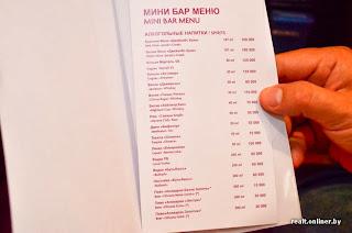 CrownPlaza hotel in Minsk - menu