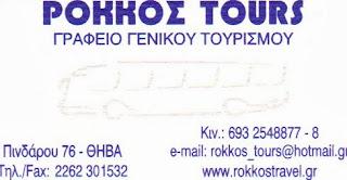 ΓΡΑΦΕΙΟ ΓΕΝΙΚΟΥ ΤΟΥΡΙΣΜΟΥ - ΡΟΚΚΟΣ TOURS !!!