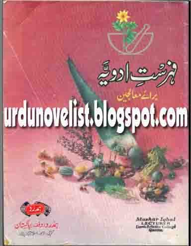 HAMDARD Herbal Medicine