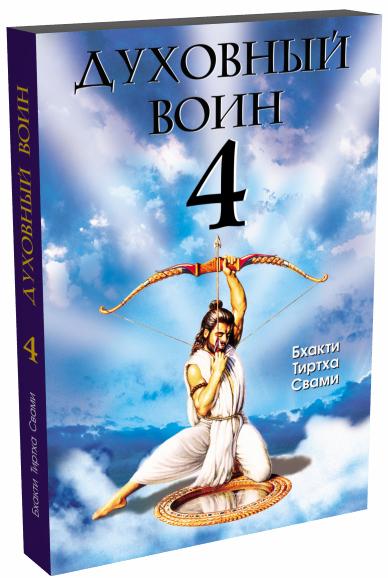Бхакти Тиртха Свами. Духовный воин 4. Победа над врагами ума. 2-е издание
