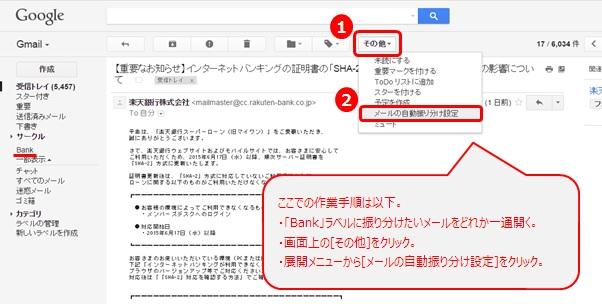 Gmail メールの自動振り分け設定
