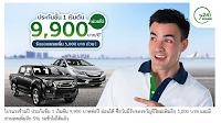 ซื้อประกันรถยนต์ชั้น 1 ยี่ห้อใด รุ่นใดก็ได้