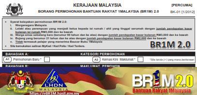 borang BR1M 2.0 Bantuan Rakyat 1Malaysia 2013