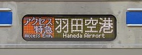 アクセス特急 羽田空港行き 3800形側面