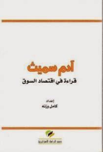 كتاب قراءة في اقتصاد السوق لـ آدم سميث