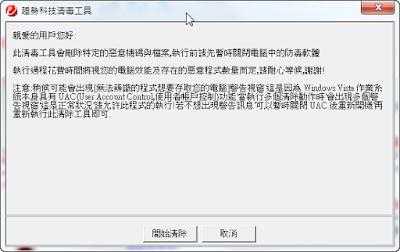 趨勢科技免費線上掃毒工具,iClean-解毒快手 V39 繁體中文版!