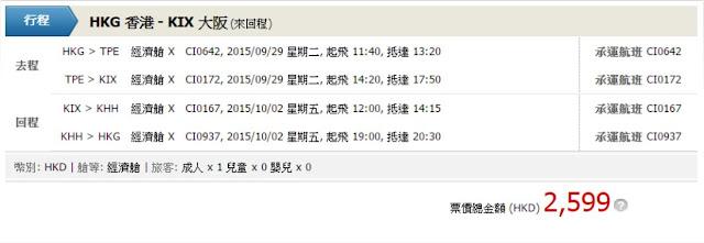 大阪 HK$2,238起(連稅HK$2,599)