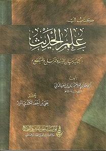 علم الحديث - للحافظ أبي عمرو الداني pdf