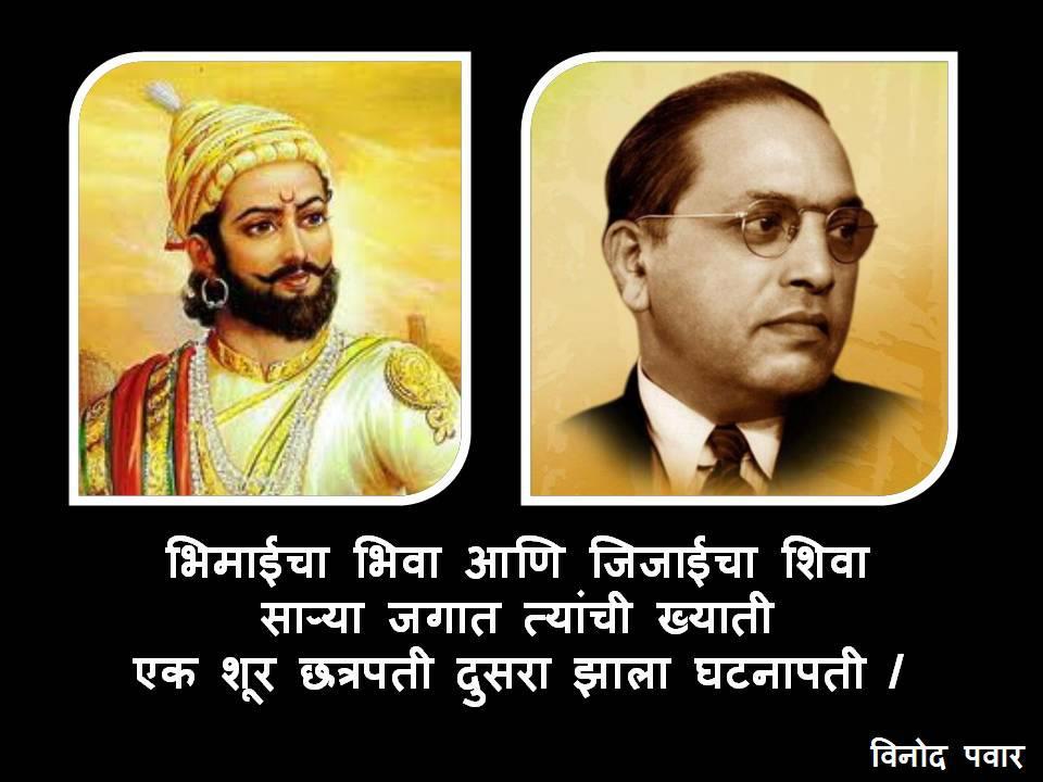 shivaji maharaj and bhimrao ambedkar king of maharashtra maharashtra day babasaheb ambedkar