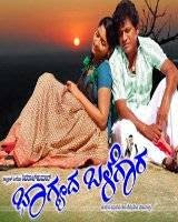 Bhagyada Balegara (2009) - Kannada Movie