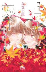 Uscite Giappone     Gennaio2018  Futsuu no Koiko-chan 7