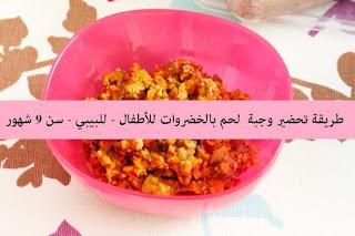 طريقة تحضير وجبة  لحم بالخضروات للأطفال - للبيبي - سن 9 شهور