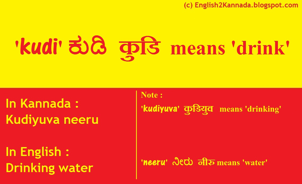 English to kannada words meanings sentences in kannda english kudi means drink stopboris Gallery