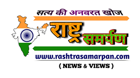 Rashtra Samarpan News and Views Portal