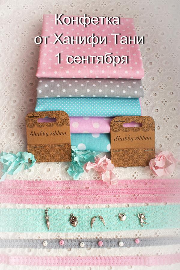 конфетка от Ханифи Тани