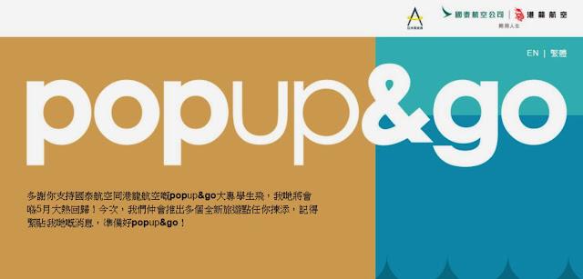 大專生 「著數」, 國泰 / 港龍 又做Popup & Go 學生優惠,香港飛中、日韓、台、東南亞、美加等地區,5月7日公開發售。